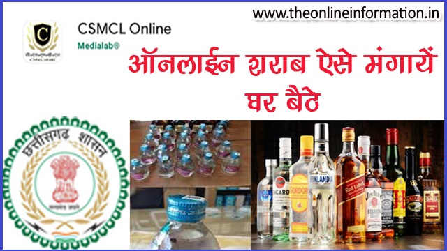 CSMCL से ऑनलाइन शराब कैसे मंगायें | CSMCL का उपयोग कैसे करें?