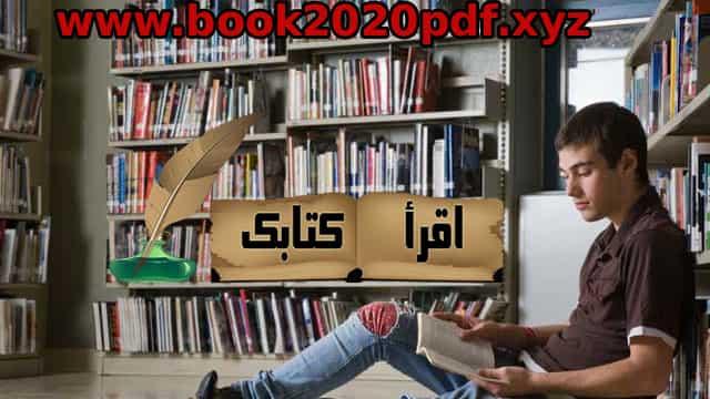 أهمية قراءة الروايات والقصص  أضرار قراءة الروايات  فوائد قراءة الروايات البوليسية  فوائد قراءة القصص  هل قراءة الروايات مضيعة للوقت  فوائد قراءة الكتب  قراءة القصص والروايات  فوائد قراءة القصص للأطفال