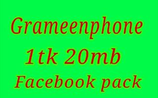 gp 1tk 20mb Internet pack,2tk fb pack, grameenphone 20mb facebook 1tk, জিপি ১টাকায় ২০এমবি, গ্রামীনফোন ২০এমচি ফেইসবুক ২টাকায়, জিপি ১টাকার ইন্টারনেট প্যাক,১.৫টাকার ইন্টারনেট,২টাকা