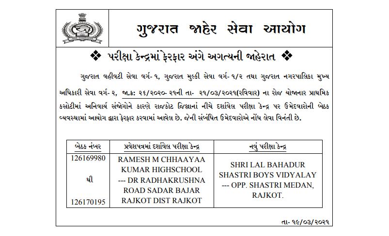 GPSC Class 1 & 2 (Advt. No. 26/2020-21) Important Notice regarding Change in the Examination Center of Rajkot