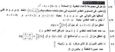 تصحيح الامتحان الوطني رياضيات -يونيو 2016 تمرين 3
