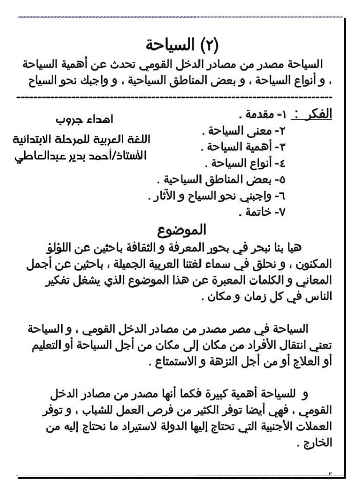 تعبير عن سياحة في مصر موقع راك رابح