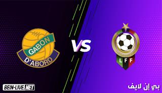 مشاهدة مباراة ليبيا والغابون بث مباشر اليوم بتاريخ 01-09-2021 في تصفيات كأس العالم