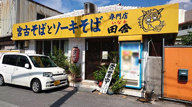 宮古そばとソーキそば専門店 田舎 安謝店の写真