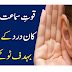 Ear pain problem solution in urdu.