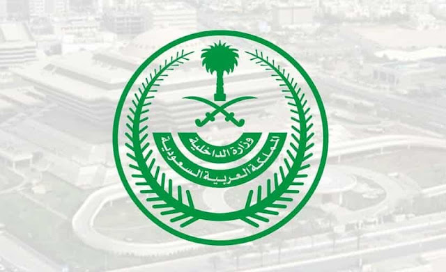 Penalties for Not Wearing Face Mask or Maintaining Social Distance - Ministry Of Interior - Saudi-Expatriates.com