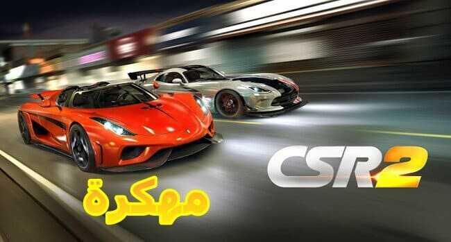 تحميل لعبة csr racing 2 mod v 2.14.0 apk + obb مهكرة آخر إصدار للاندرويد - خبير تك