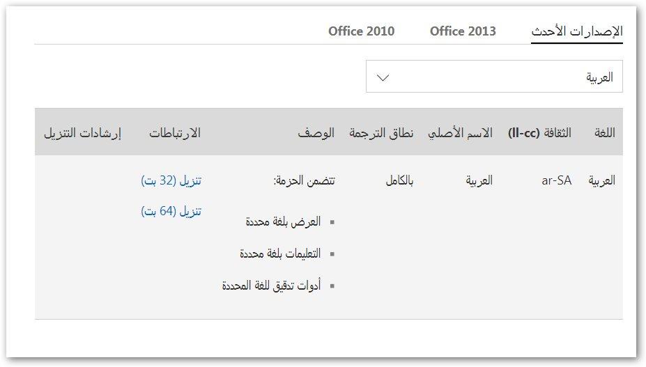 تحميل حزمة اوفيس 2020 عربي مجانا 64 بت