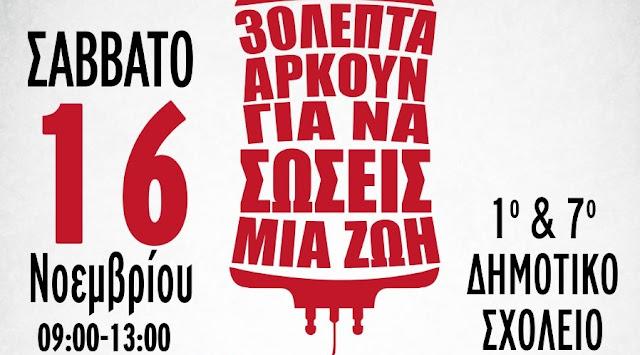 Εθελοντική αιμοδοσία επτά Δημοτικών Σχολείων στο Άργος