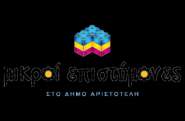 Μικροί Επιστήμονες στον Δήμο Αριστοτέλη» συνεχίζεται για 2η χρονιά από την eduACT και την «Ελληνικός Χρυσός»