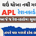 How to Convert APL Ration Card to NFSA List-Gujarat| APL Ration Cardne NFSAma Feravo