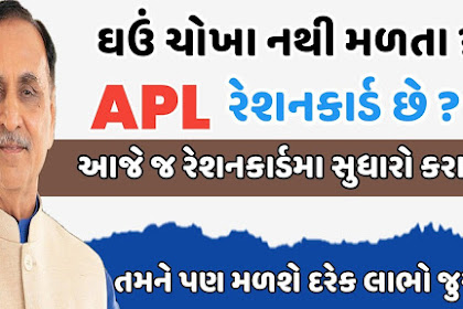 How to convert APL ration card to NFSA