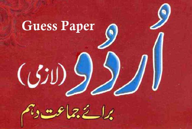 10th Class Urdu Guess Paper 2020 - Rashid Notes