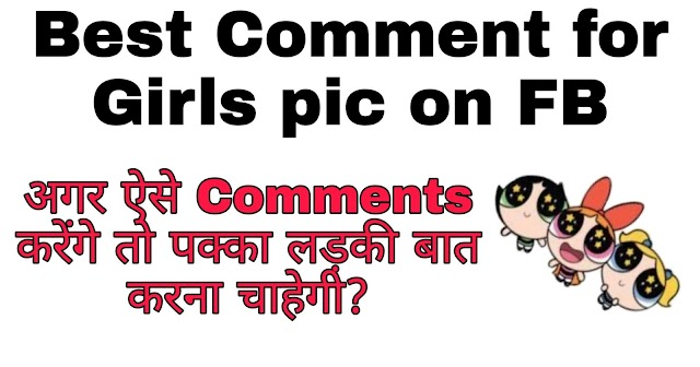 Best Comment for Girls Pic on Facebook