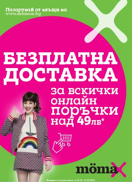 MOMAX  Брошура - Каталог 22.03 - 04.04 2021→   БЕЗПЛАТНА ДОСТАВКА - за всички онлайн поръчки над 49 лв