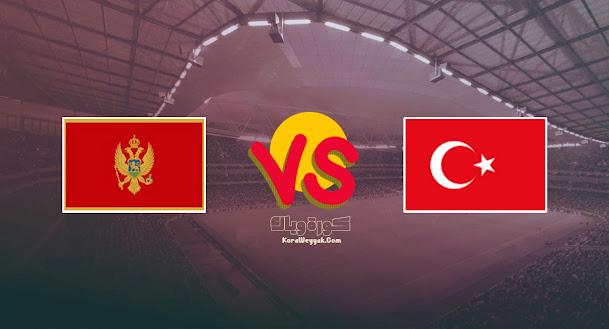نتيجة مباراة تركيا والجبل الأسود بتاريخ 01-09-2021 في تصفيات أوروبا لكأس العالم 2022