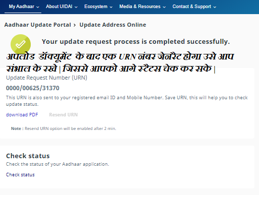 Aadhaar Card Address Update Online Hindi , Aadhaar Card Address,Address Update Online Hindi