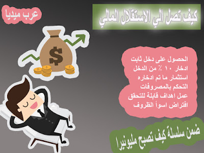 كيف تصل الي الاستقلال المالي