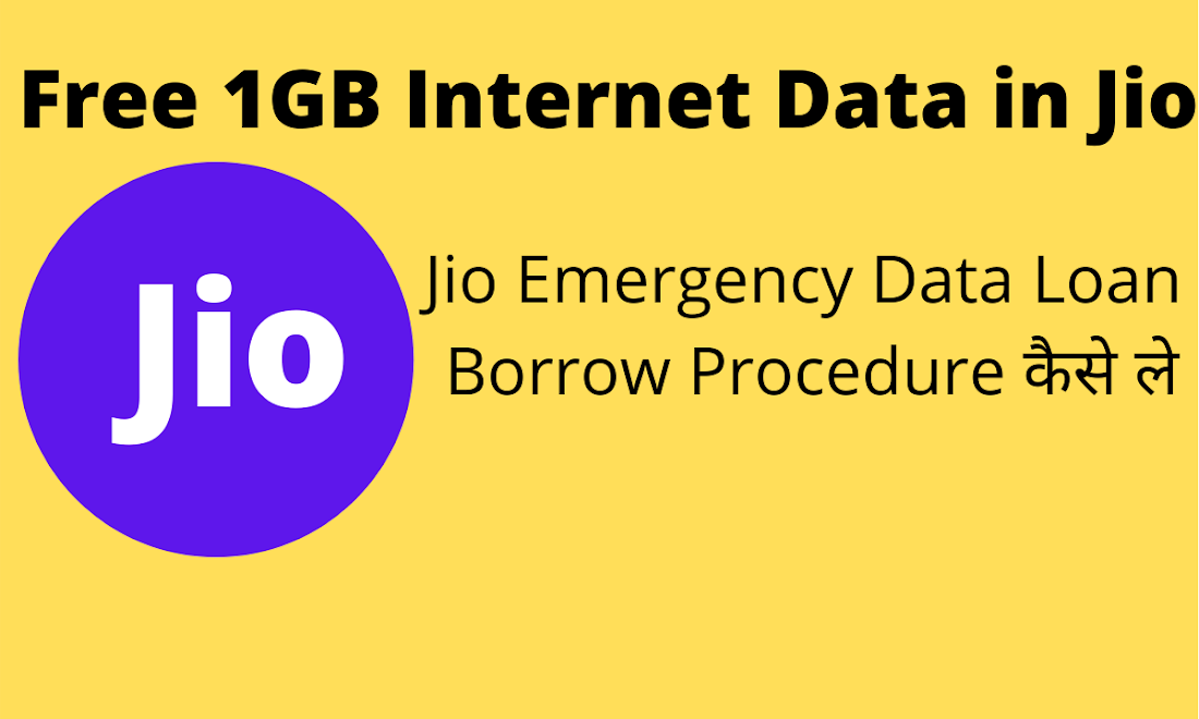 Jio Emergency data loan kaise le
