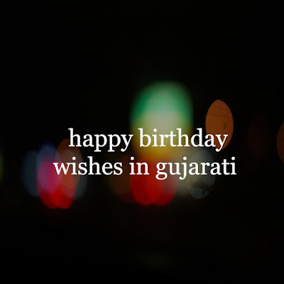 Top 20+ Best Birthday wishes in Gujarati