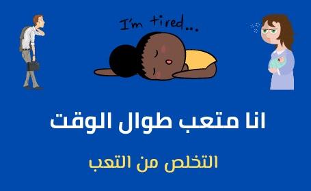 انا متعب طوال الوقت - التخلص من التعب
