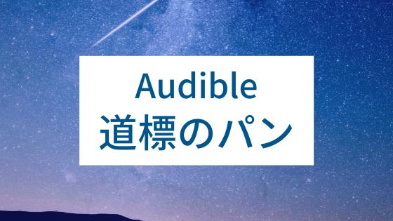 Audibleの道標のパンバッジの入手方法。ブックマーク機能を使い倒そう!