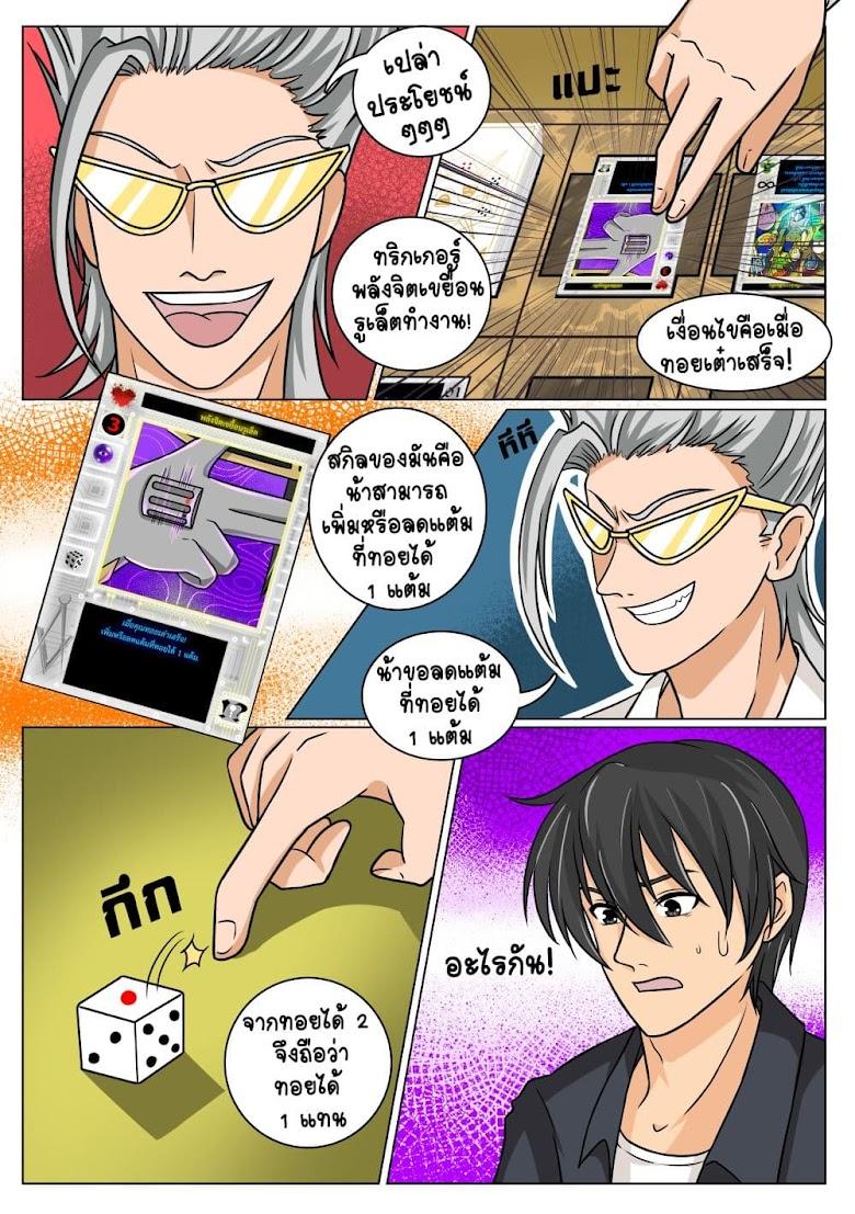 Gambit the Spirit - หน้า 10