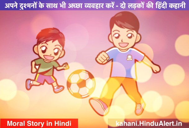 Moral Stories in Hindi, Be nice to your enemies as well, Hindi Kahani