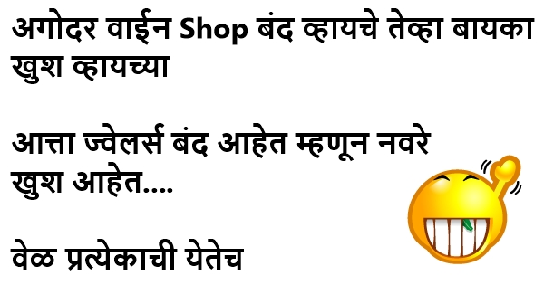 funny marathi jokes about jewellery