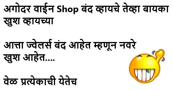 funny marathi jokes about jewellery