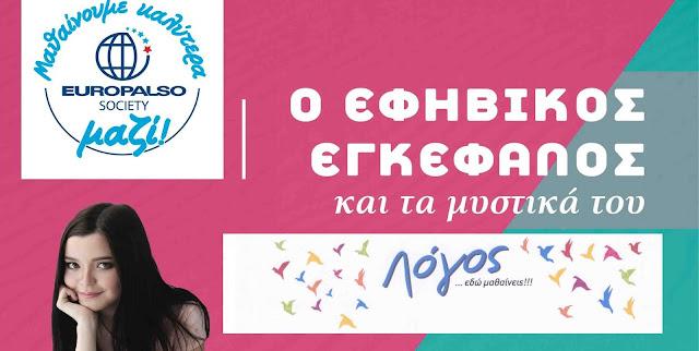 «Ο Εφηβικός εγκέφαλος και τα μυστικά του» στο Κέντρο Νεότητας της Μητροπόλεως στο Ναύπλιο