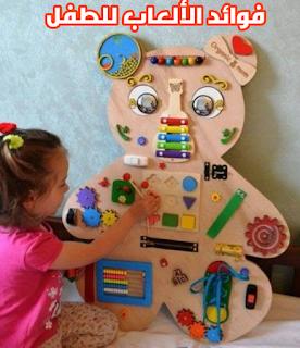 ما هي فوائد اللعب و الالعاب لطفلك