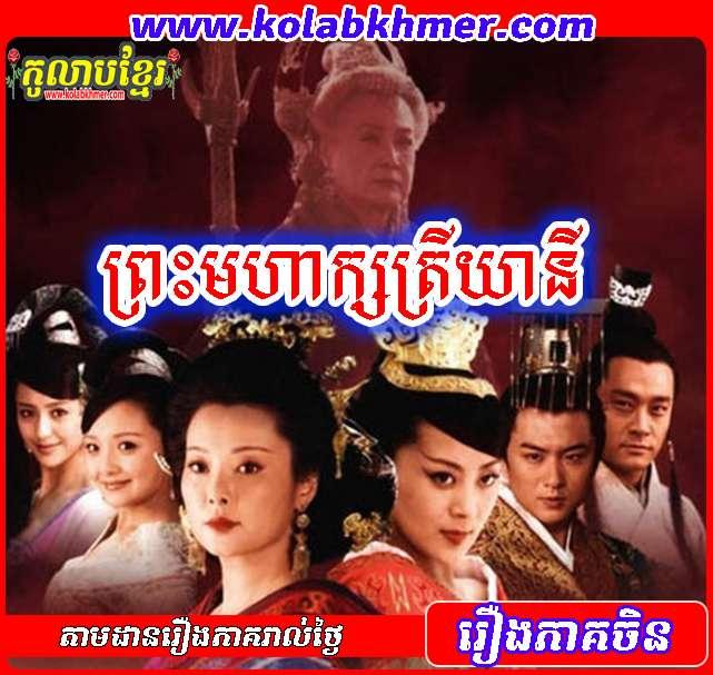 Preah MohaKsatreyany