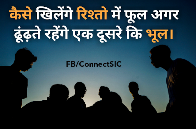 Anonymous Hindi Quotes on Relation, Flaw,