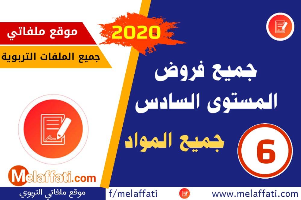 جميع فروض المستوى السادس ابتدائي 2020 - جميع المواد