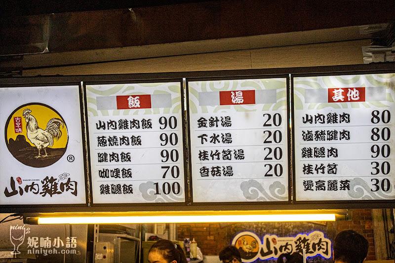 【南機場夜市美食】山內雞肉。生意太好!不甩人潮周六公休