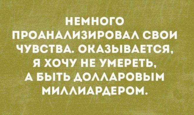 ТОП-10 Смешных Картинок С Текстом Для Хорошего Настроения