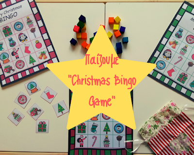 Blogmas day 13, Christmas Bingo Game,