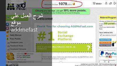 شرح العمل علي موقع addmefast