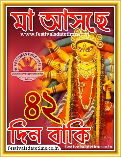 Maa Durga Asche 42 Days Left, Maa Asche 42 Din Baki Pic