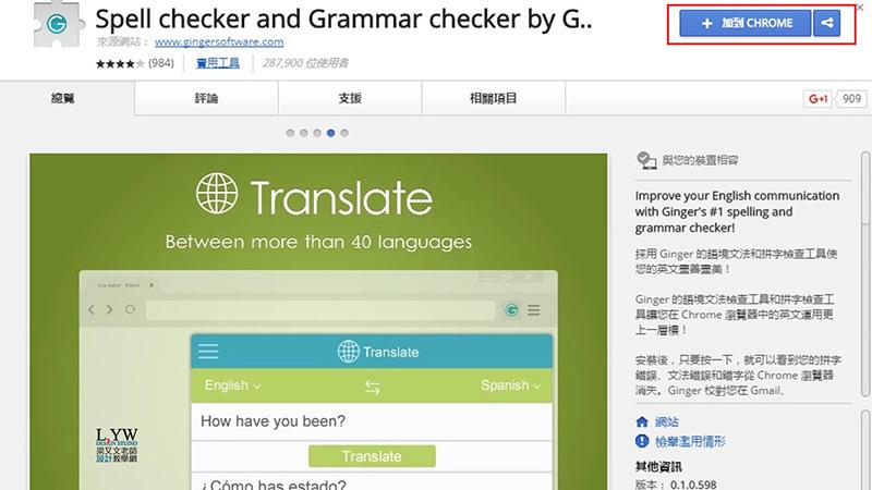 英文翻譯軟體網站app: Ginger 免費線上下載英文寫作工具,投稿ssci,sci,ei期刊好幫手2