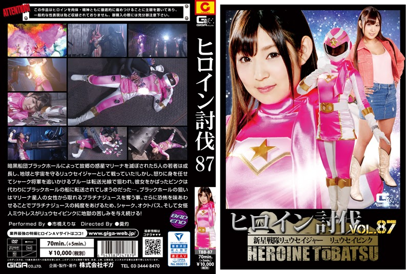 TBB-87 Heroine Suppression Vol. 87 Unit Bintang Baru Ryuseijer -Ryusei Pink