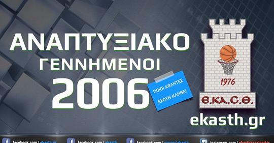 Κάλεσμα αθλητών γεννημένων το 2006 από την ΕΚΑΣΘ