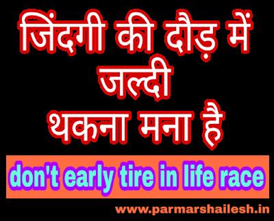 जिंदगी की दौड़ में जल्दी थकना मना है don't early tire in life race