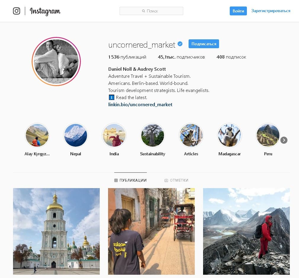 luchshie-trevel-blogi-instagram-daniel-noll--audrey-scott