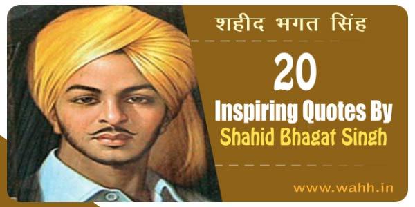 20-Bhagat-Singh-Quotes