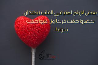 رسائل غرام على مكتوبة صورة رومانسية بها قلب أحمر جميل