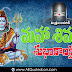 2020 Awesome Happy Maha Shivaratri Greetings in Telugu HD Wallpapers Best Shivaratri Wishes Telugu Quotes Online Whatsapp Pictures Lord Shiva Images Free Download