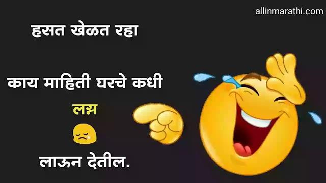 नवीन मराठी जोक्स | jokes in marathi | jokes sms-messages marathi.