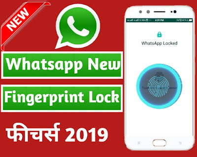 whatsapp new fingerprint lock feature, whatsapp fingerprint lock feature for android, how to enable whatsapp fingerprint feature, how to protect whatsapp, whatsapp fingerprint lock, whatsapp fingerprint lock for ios, android me whatsapp fingerprint lock kaise on kare